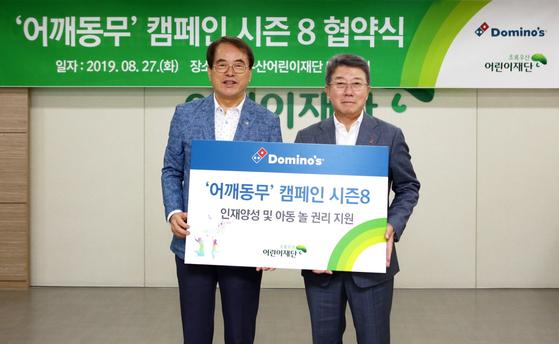 도미노피자·초록우산재단 나눔 협약