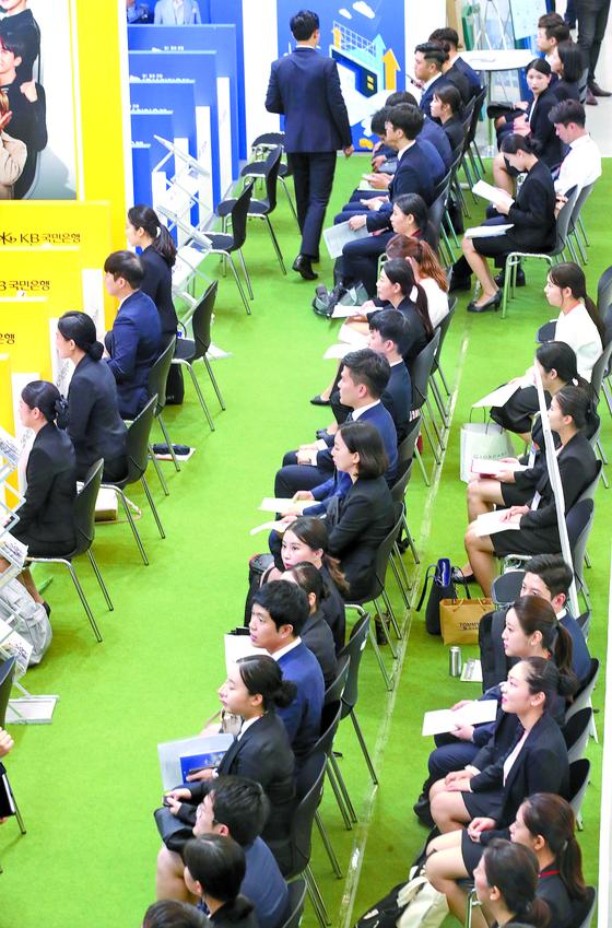금융권 채용 박람회
