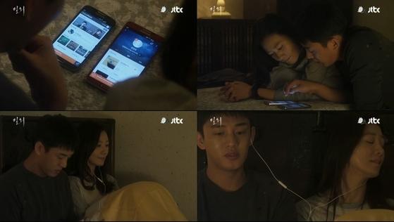 2014년 방영한 JTBC 드라마 '밀회'에서 남녀 주연배우가 함께 음악을 듣고 있다. [JTBC 캡처]