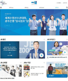 JB금융그룹 웹진 '아우름'은 온라인 커뮤니케이션 채널 역할을 통해 그룹 관련 뉴스를 제공하고 임직원의 다양한 의견과 정보를 공유하는 블로그 형 웹진으로 운영하고 있다. [사진 JB금융그룹]