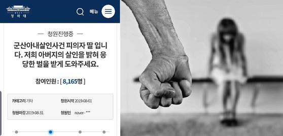 군산 아내 살인사건 피고인의 딸이라고 주장한 청원자가 올린 청와대 국민청원 게시판과 폭행 일러스트. [중앙포토]