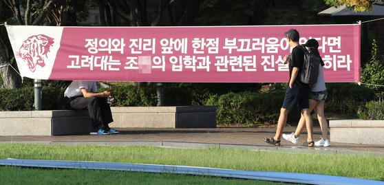 고려대학교에 23일 오후 조국 법무부 장관 딸의 입학 비리 의혹에 대한 진상규명을 촉구하며 현수막이 걸려있다, 우상조 기자