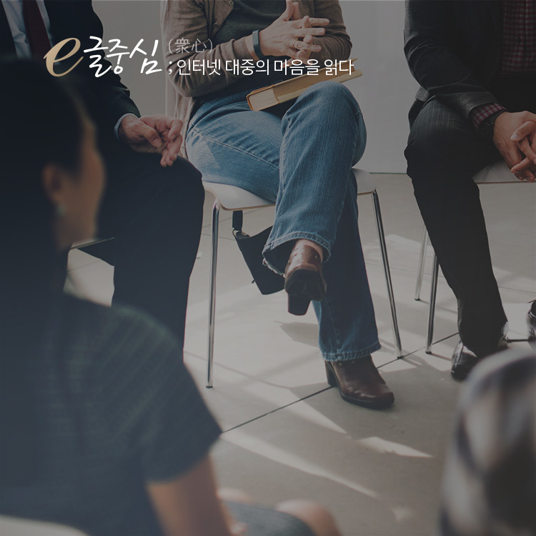[e글중심] 조국 관련 검색 매크로 논란