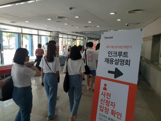 취업준비생들이 27일 서울 숭실대학교에서 열린 '2019년 하반기 인크루트 채용설명회'에 입장하기 위해 줄을 서고 있다. 임성빈 기자