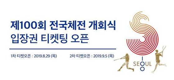제100회 전국체전 개회식 1차 티켓 오픈이 오는 29일 진행된다. [자료 서울시]