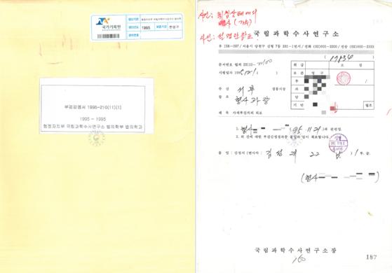 국가기록원에 보관된 고 김성재씨의 부검감정서 원본 일부 캡처. 동의 없이 사진 사용을 금함.