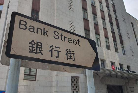 홍콩 센트럴에 위치한 은행가 모습. 뒤쪽은 중국은행(BOC) 건물. 한애란 기자