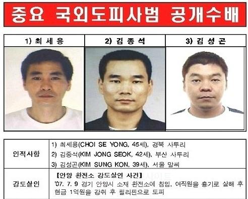 2007년 안양 환전소 여직원 살인사건의 범인 최세용과 김종석, 김성곤에 대한 경찰의 공개수배 공고문. [중앙포토]