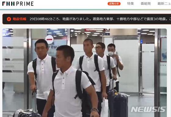 일본 고교 야구팀이 지난 28일 '일장기' 및 'JAPAN' 글씨 등을 뺀 단체복을 입고 한국으로 입국하는 모습. [FNN방송=뉴시스]