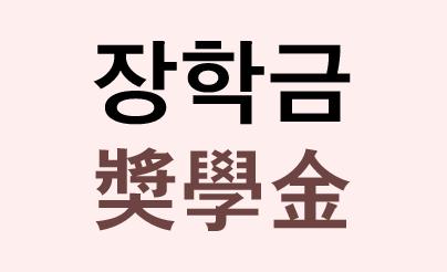 장학금. 한국에서는 갚지 않아도 되는 돈의 뜻으로 사용되지만, 일본에서는 갚지 않아도 되는 '급부형'과 졸업 후에 상환하는 조건인 '대여형'으로 구분된다.