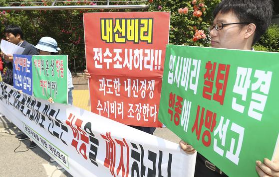 지난 5월 공정사회를 위한 국민모임 회원들이 학생부종합전형(학종) 폐지를 촉구하고 있다. [연합뉴스]