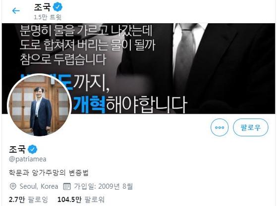 조국 법무부 장관 후보자의 트위터. 2009년 8월 가입 이래 현재까지 약 1만5000개 트윗을 올렸다. 그의 계정명인 'patriamea'는 '나의 조국(祖國)'이란 뜻의 라틴어다.[트위터 캡처]