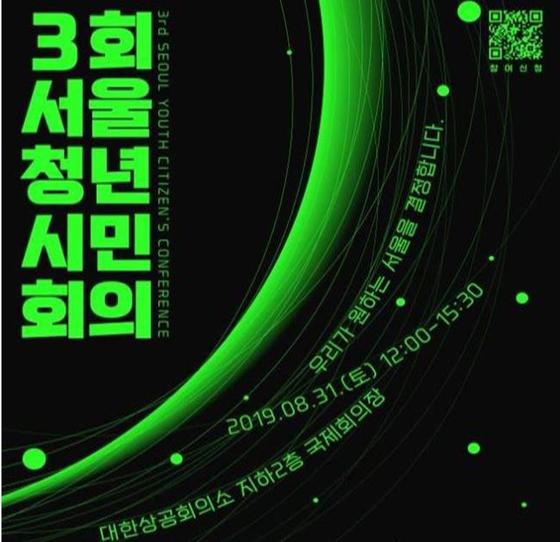 31일 대한상공회의소에서는 열리는 서울 청년회의를 안내하는 포스터. [사진 서울시]