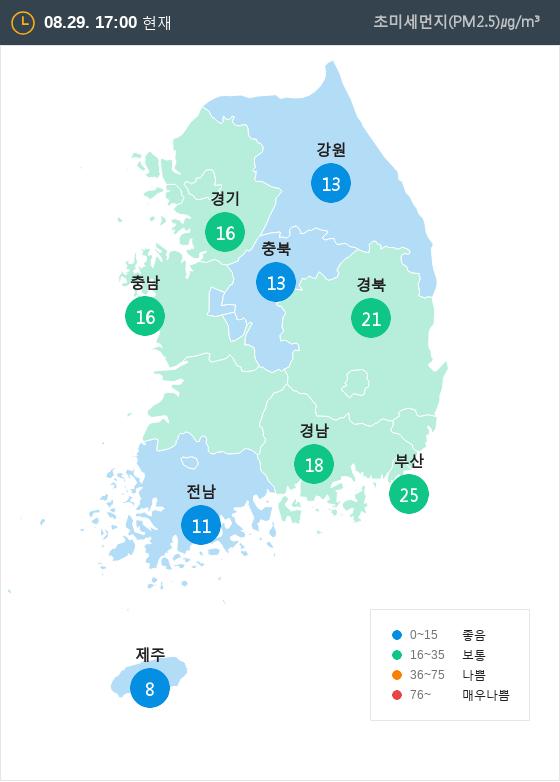 [8월 29일 PM2.5]  오후 5시 전국 초미세먼지 현황