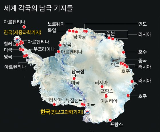 세계 각국의 남극 기지들. 그래픽=김주원 기자 zoom@joongang.co.kr