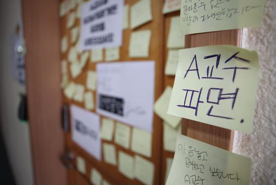 지난 7월 3일 제자 성추행 혐의로 피소된 서울대학교 서어서문학과 A 교수의 연구실에 교수의 파면을 요구하는 학생들의 쪽지가 붙어있다. [연합뉴스]