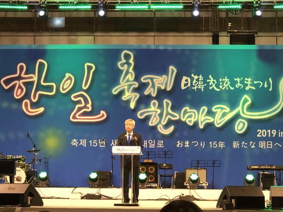 이태호 외교부 제2차관이 1일 서울 삼성동 코엑스에서 열린 제15회 '한일 축제한마당 인 서울'에서 축사를 하고 있다. [외교부 제공]