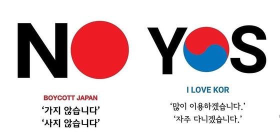 네티즌들이 온라인에서 공유하는 일본 불매 운동 관련 사진. [사진 인스타그램]