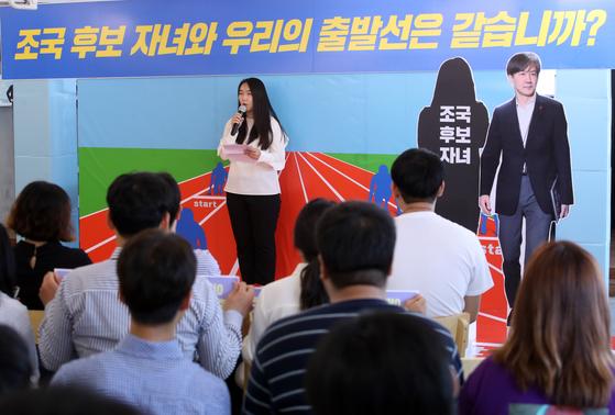 지난달 31일 오후 서울 종로구 마이크임팩트 스퀘어에서 청년 노동자단체 '청년전태일'이 '조국 후보 자녀와 나의 출발선은 같은가?'를 주제로 연 공개 대담회에서 참가자들이 발언을 하고 있다. [연합뉴스]