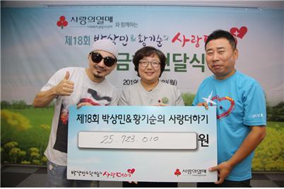 두 사람이 2일 김연순 사랑의열매 사무총장(가운데)에게 기부금을 전달하는 모습. 모금액을 현장에서 계수해 전달판에 표기했다.