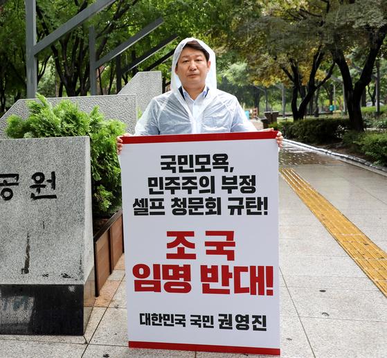 권영진 대구시장이 1인 시위를 하고 있다. [사진 권영진 대구시장 페이스북 캡쳐]
