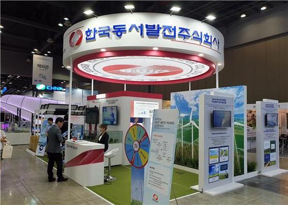 에너지대전에 설치된 한국동서발전 전시관 모습.