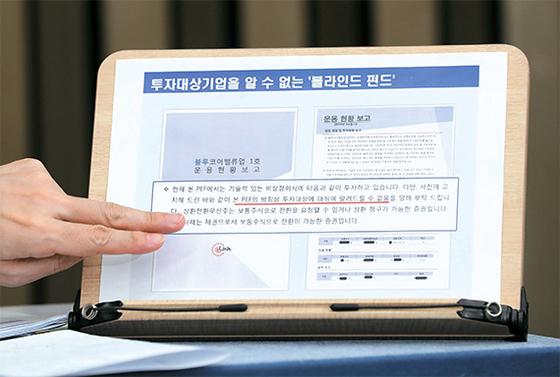 조국 법무부 장관 후보자가 2일 여의도 국회에서 열린 기자간담회에서 사모펀드 관련 의혹에 대해 설명하고 있다. [뉴시스]