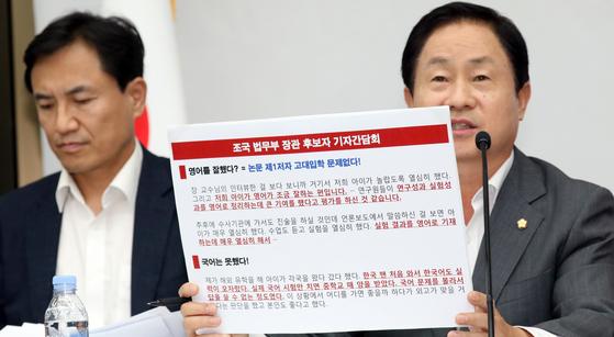 주광덕 자유한국당 의원이 3일 서울 여의도 국회에서 열린 '조국 후보자의 거짓! 실체를 밝힌다' 기자 간담회에서 발언을 하고 있다. [뉴스1]