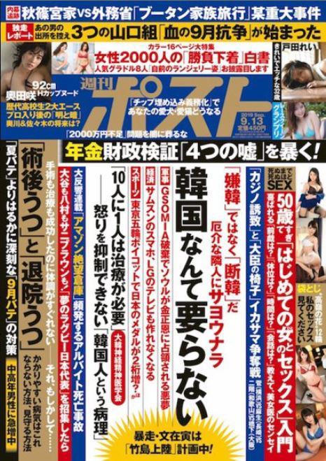 2일 발행된 출판사 쇼가쿠칸(小學館)의 주간지 '주간 포스트'. '한국 따위 필요없다'는 제목의 특집 기사를 실었다. [연합뉴스]