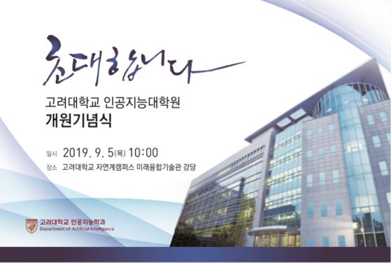 고려대학교 인공지능대학원 개원기념식 초청장 1부.