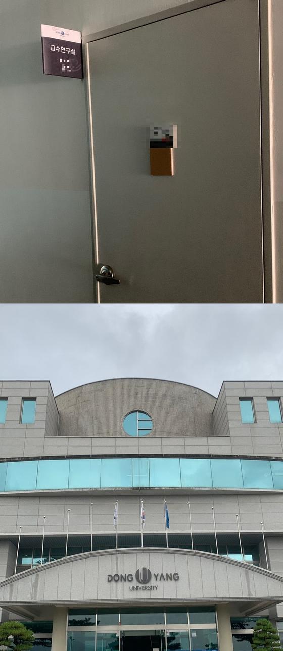 교수 연구실. 외출 표시만 된 채 문이 잠겨 있다. 아래는 동양대 전경. 김윤호 기자