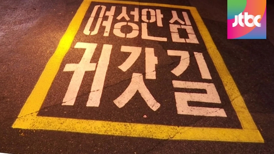 경찰과 대학, 교육부가 여성 1인 가구를 겨냥한 범죄 예방을 위해 업무협약을 체결했다. [JTBC 캡처]