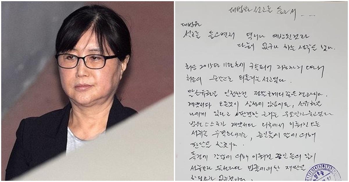 류여해 전 자유한국당 최고위원이 최순실(사진 왼쪽)씨에게 받았다는 편지를 공개했다. [뉴스1·페이스북]