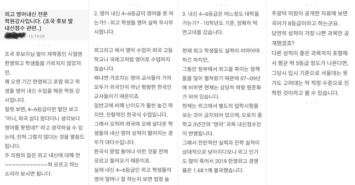 3일 온라인 커뮤니티에는 자신을 외고 영어 내신 강사라고 주장한 네티즌의 반박 글이 올라왔다. [사진 온라인 커뮤니티 일부 캡처]