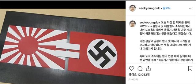 서경덕 성신여대 교수 SNS 캡처