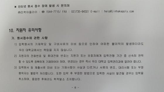 2015학년도 부산대 의학전문대학원 의학과 신입생 모집요강. 황선윤 기자