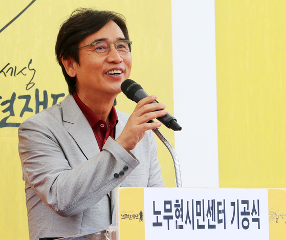 4일 오후 서울 종로구 원서동에서 열린 노무현 시민센터 기공식에서 유시민 노무현재단 이사장이 축사를 하고 있다. [뉴시스]