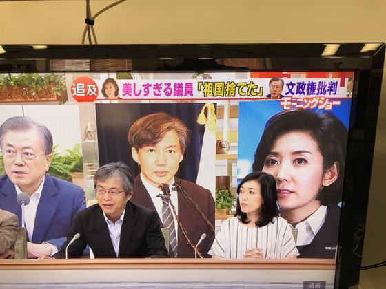 조국 스캔들을 다루는 일본 와이드쇼의 한 장면. 서승욱 특파원