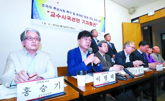 이병태 KAIST 교수(왼쪽 둘째) 등 전·현직 교수들이 5일 서울 중구 프란치스코 교육회관에서 조국 법무부 장관 후보 사퇴를 촉구하고 있다. [뉴스1]