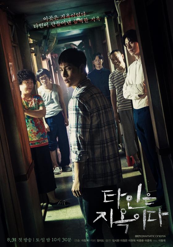 영화 같은 드라마를 표방한 OCN 새 시리즈 '타인은 지옥이다'. [사진 OCN]