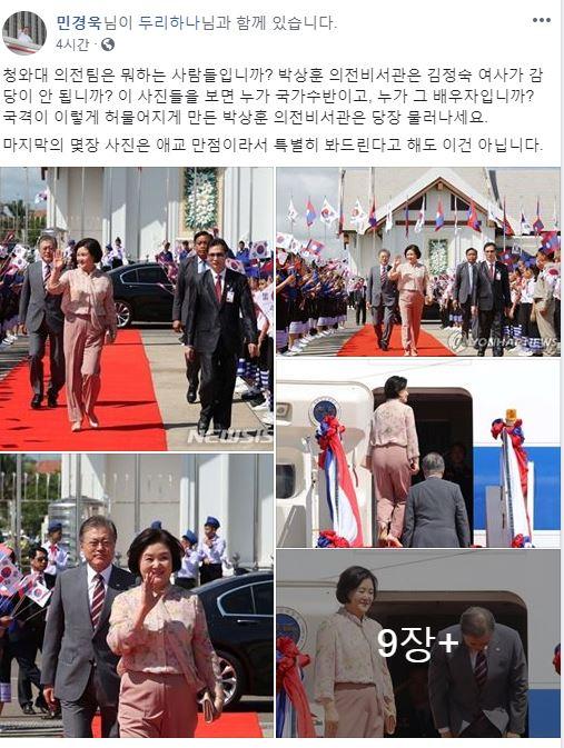[민경욱 페이스북 캡처]