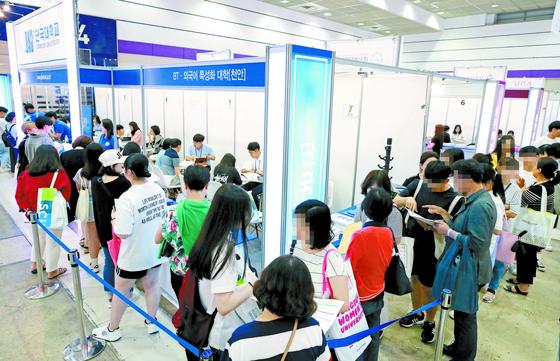 지난 7월 서울 삼성동 코엑스에서 열린 2020학년도 '수시 박람회'를 찾은 수험생과 학부모. [연합뉴스]