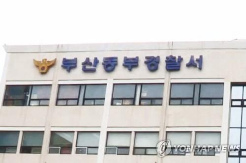 부산동부경찰서. [연합뉴스TV]