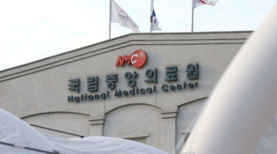 서울 중구 을지로의 국립중앙의료원 전경. [연합뉴스]