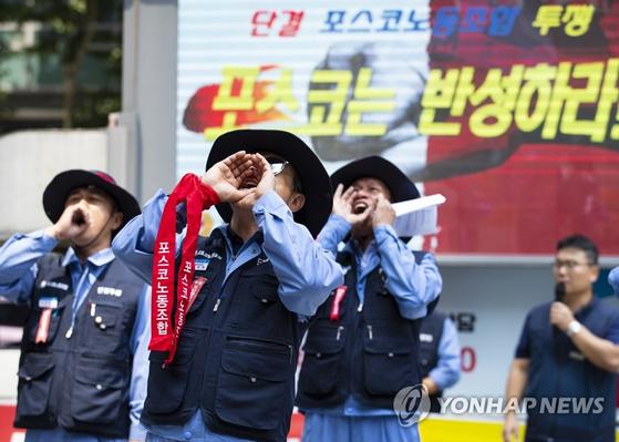 지난달 1일 오전 서울 강남구 포스코타워 앞에서 열린 19년 임단투 성공적인 쟁취를 위한 포스코 노조 상경투쟁에서 조합원들이 함성을 지르고 있다. [연합뉴스]