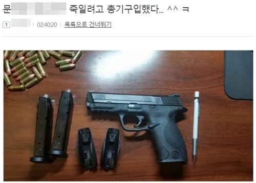 지난달 3일 일베저장소에 올라온 게시물. [인터넷 커뮤니티 캡처=연합뉴스]