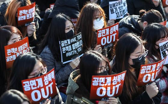 지난 해 서울 혜화동 마로니에 공원 앞에서 열린 '위드유' 집회에서 문화예술계 '미투' 운동을 지지하는 연극·뮤지컬 관객들이 구호를 외치고 있다. [뉴스1]