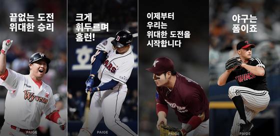 엔씨소프트 AI기반 야구앱 페이지는 이용자가 선호하는 팀에 따라 시작화면이 달라진다. 왼쪽부터 SK 와이번스, 두산 베어스, 키움 히어로즈, LG 트윈스 팬의 시작화면. [사진 페이지 캡처]