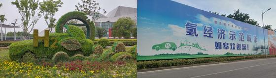 중국 루가오에서는 거리 곳곳에서 수소를 상징하는 조형물(왼쪽)이나 루가오가 수소경제 시범도시임을 알리는 안내판을 쉽게 찾아볼 수 있다. [손해용 기자]