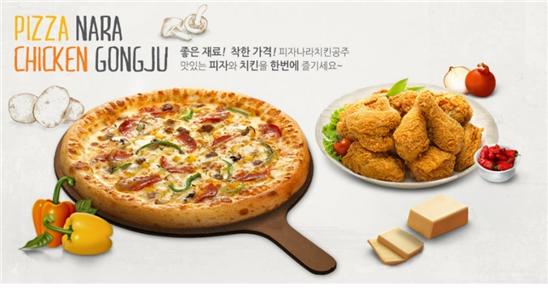 이미지=피자나라치킨공주 홈페이지